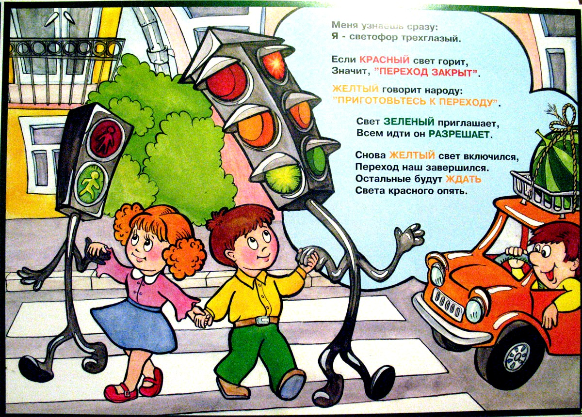 Скачать стенд Правила Дорожного Движения для детей в